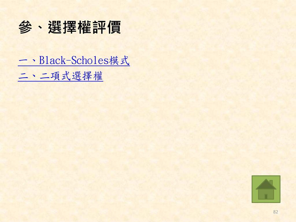 參、選擇權評價 一、Black-Scholes模式 二、二項式選擇權
