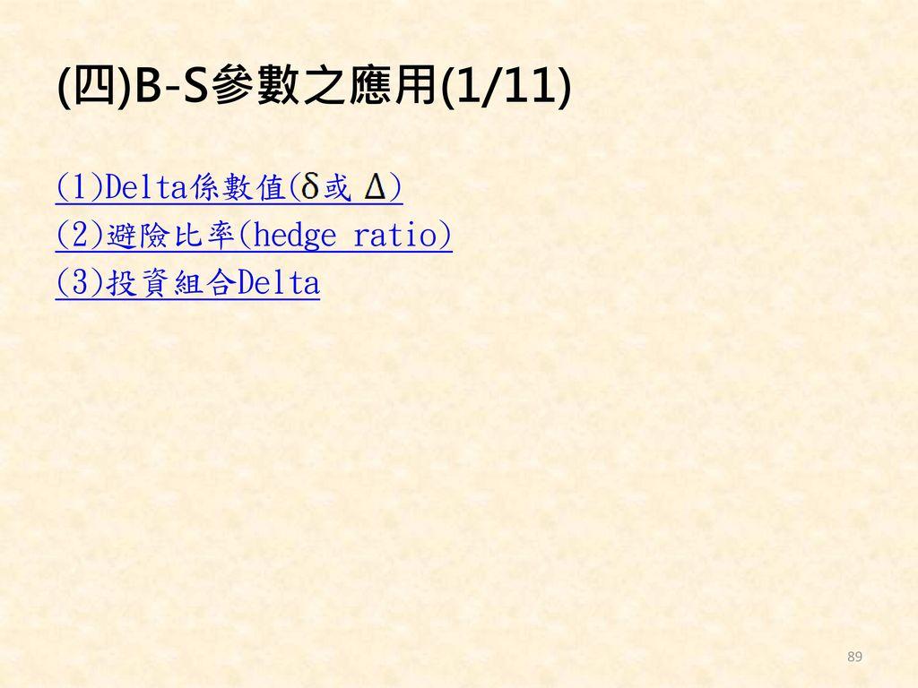 (四)B-S參數之應用(1/11) (1)Delta係數值( 或 ) (2)避險比率(hedge ratio) (3)投資組合Delta