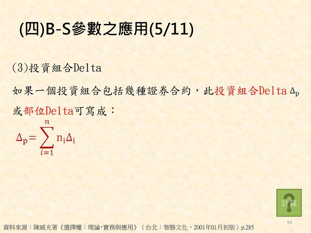 (四)B-S參數之應用(5/11) (3)投資組合Delta