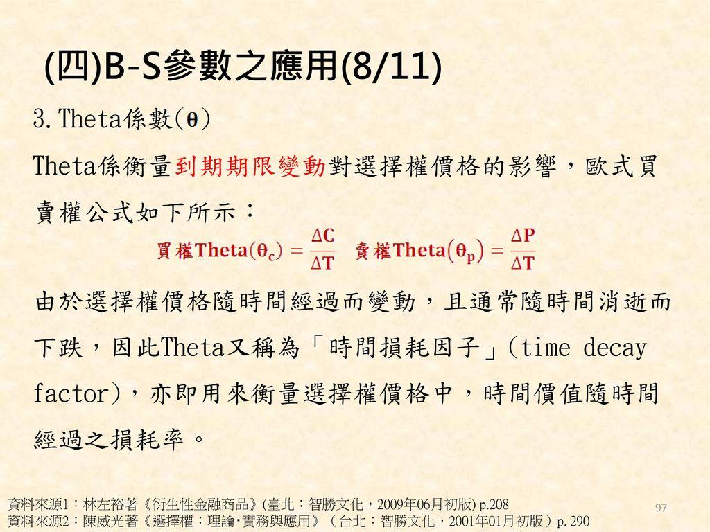 (四)B-S參數之應用(8/11)