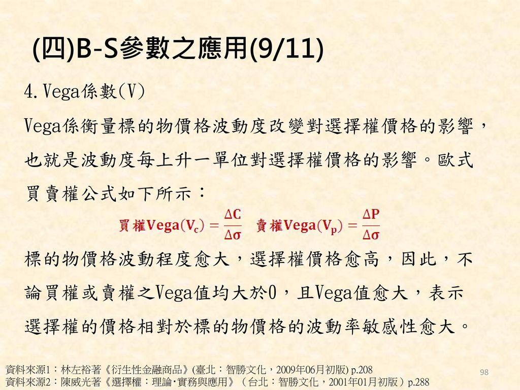 (四)B-S參數之應用(9/11)
