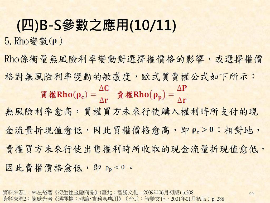 (四)B-S參數之應用(10/11)