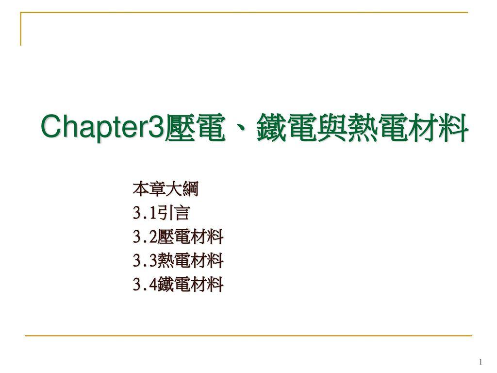 Chapter3壓電、鐵電與熱電材料 本章大綱 3.1引言 3.2壓電材料 3.3熱電材料 3.4鐵電材料