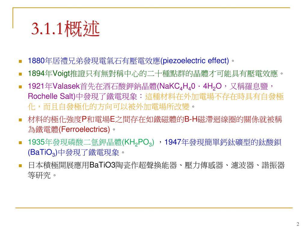 3.1.1概述 1880年居禮兄弟發現電氣石有壓電效應(piezoelectric effect)。