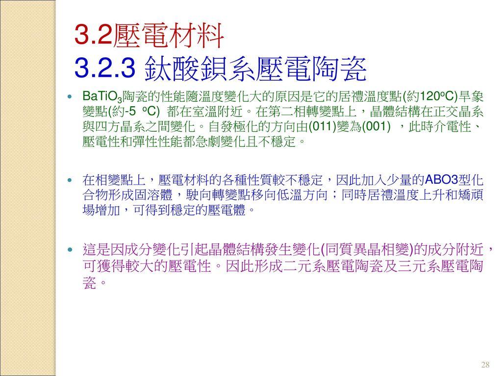 3.2壓電材料 3.2.3 鈦酸鋇系壓電陶瓷