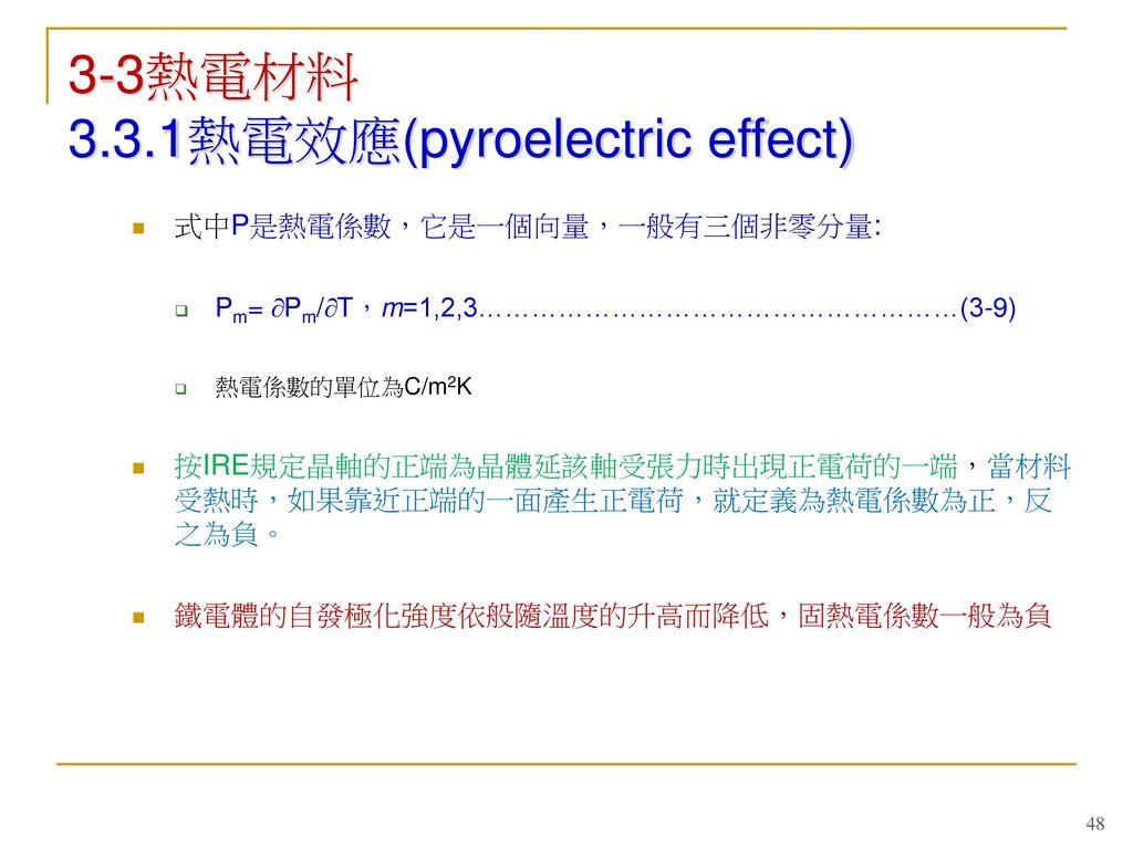3-3熱電材料 3.3.1熱電效應(pyroelectric effect)