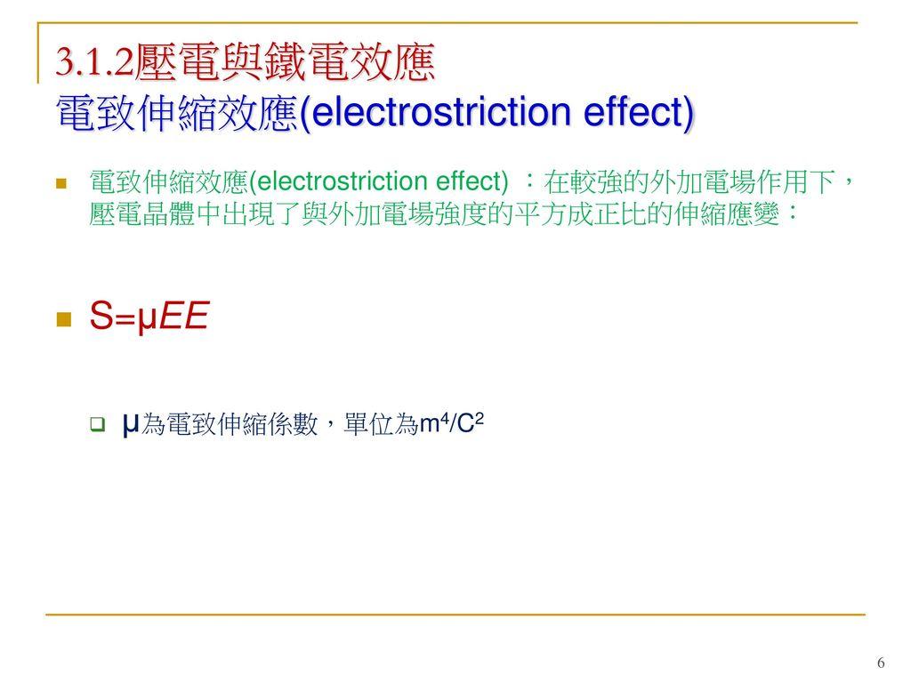 3.1.2壓電與鐵電效應 電致伸縮效應(electrostriction effect)