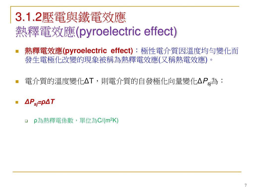 3.1.2壓電與鐵電效應 熱釋電效應(pyroelectric effect)
