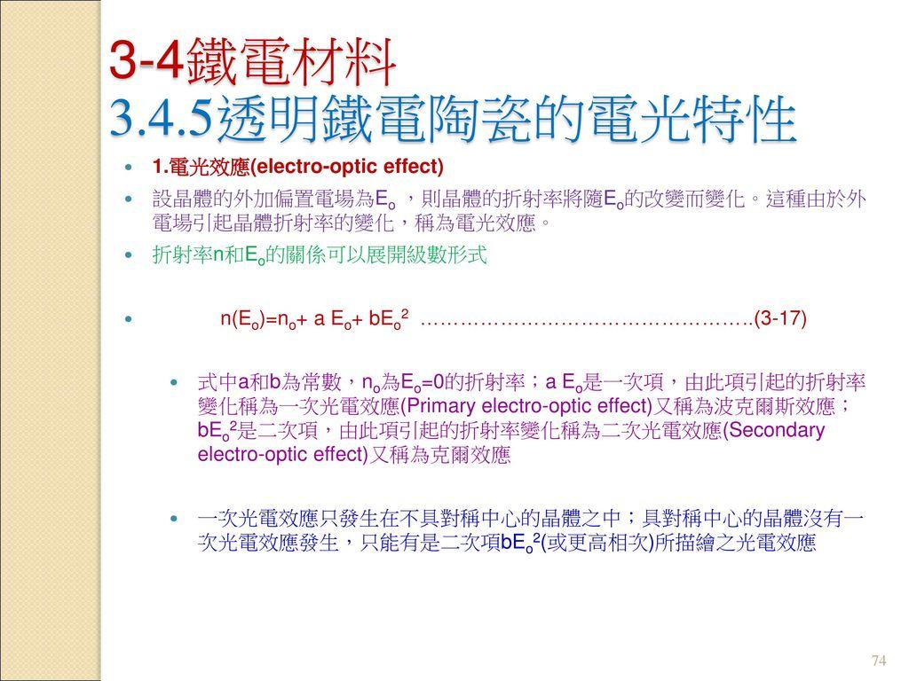 3-4鐵電材料 3.4.5透明鐵電陶瓷的電光特性 1.電光效應(electro-optic effect)