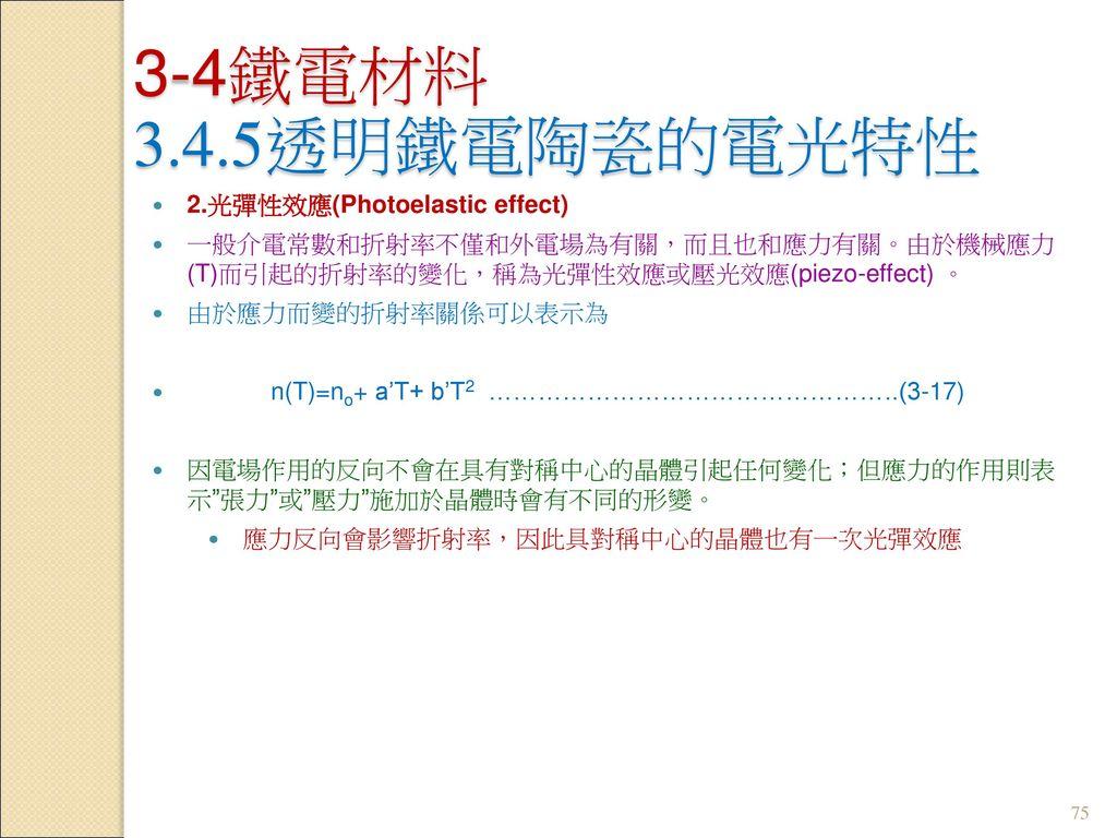 3-4鐵電材料 3.4.5透明鐵電陶瓷的電光特性 2.光彈性效應(Photoelastic effect)