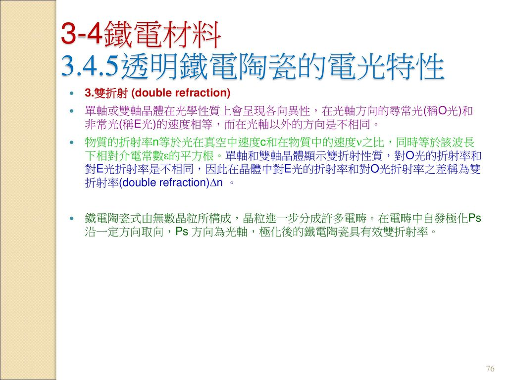 3-4鐵電材料 3.4.5透明鐵電陶瓷的電光特性 3.雙折射 (double refraction)