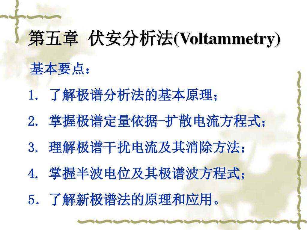 第五章 伏安分析法(Voltammetry)