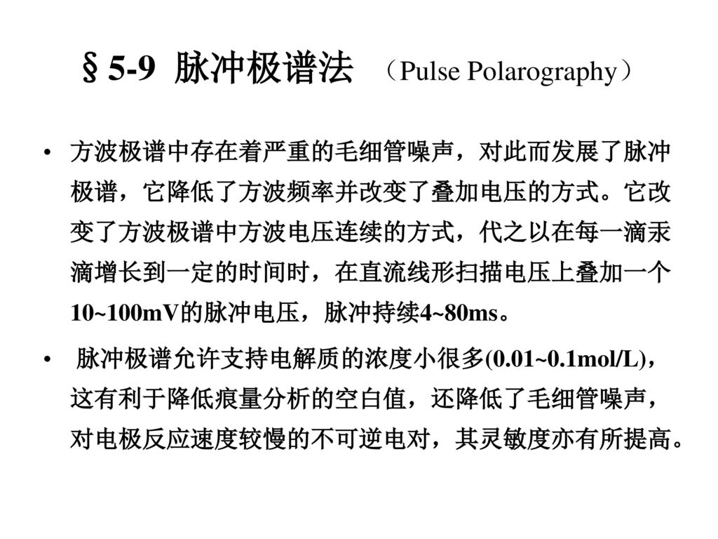 §5-9 脉冲极谱法 (Pulse Polarography)