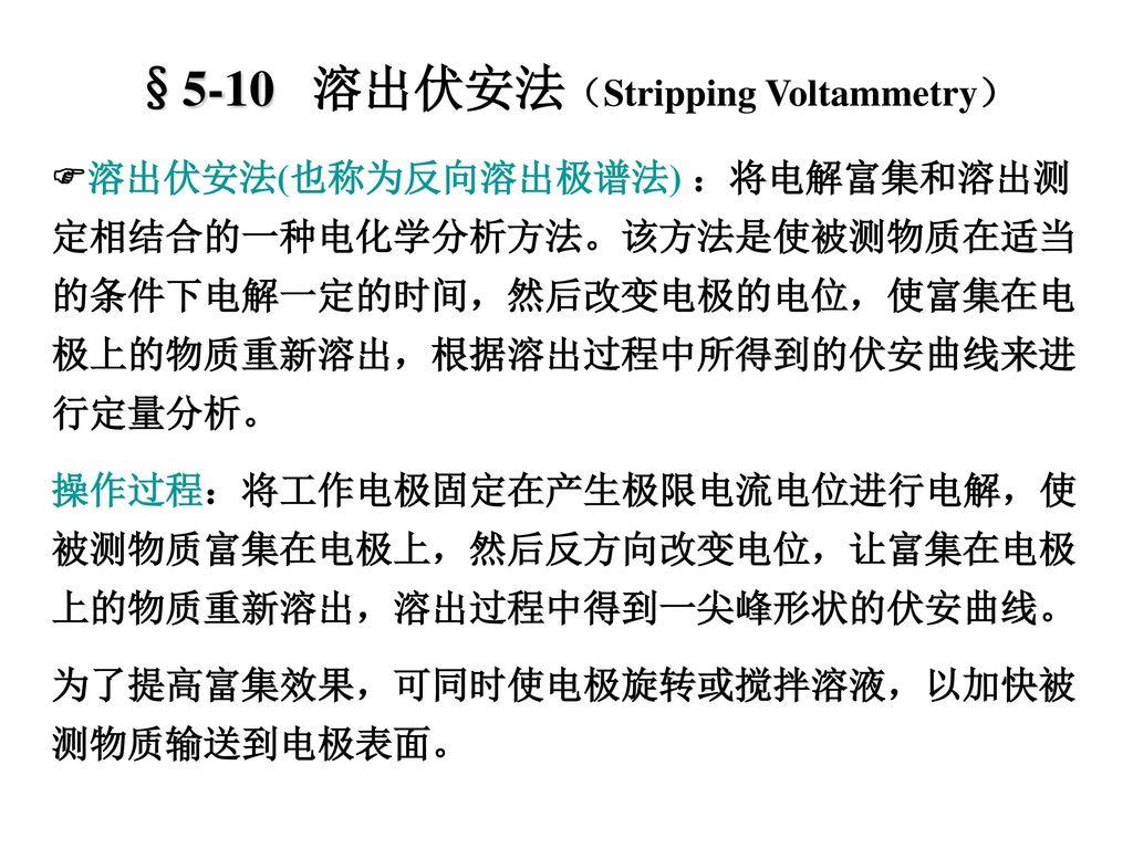 §5-10 溶出伏安法(Stripping Voltammetry)