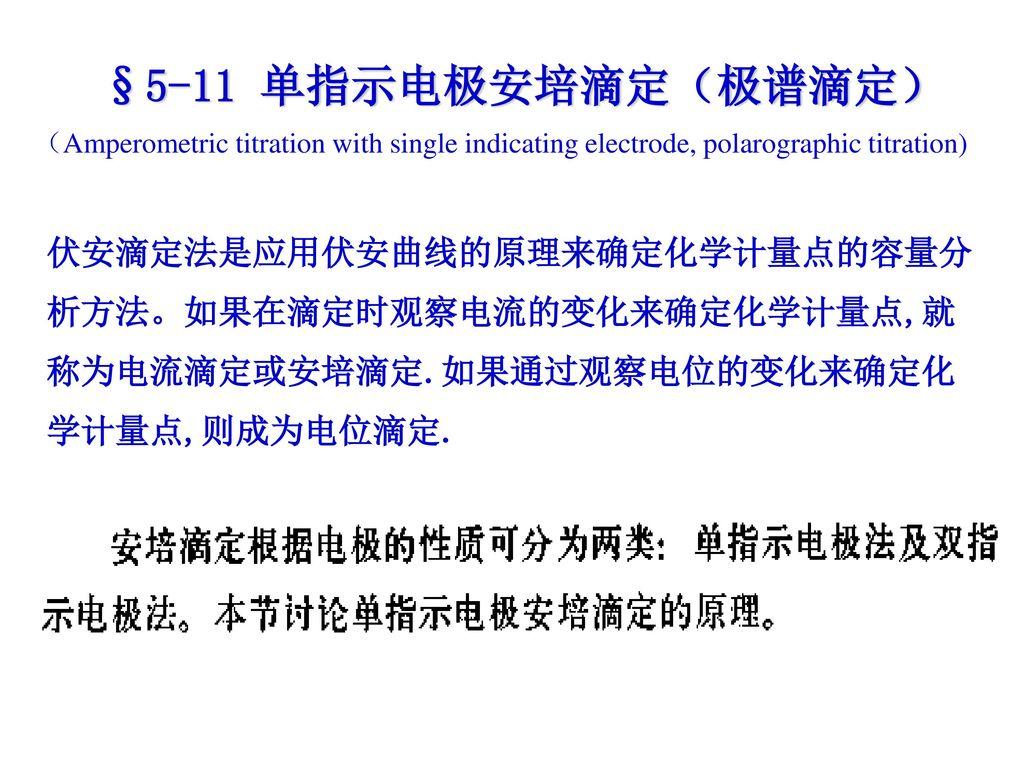 §5-11 单指示电极安培滴定(极谱滴定) (Amperometric titration with single indicating electrode, polarographic titration)