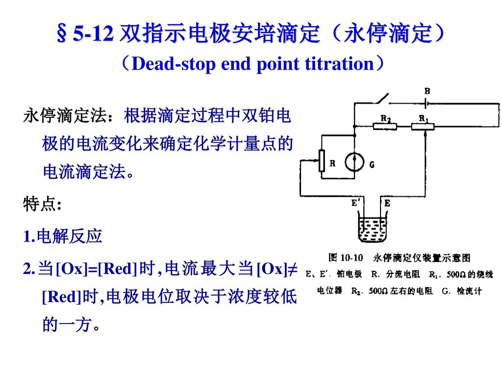 (Dead-stop end point titration)