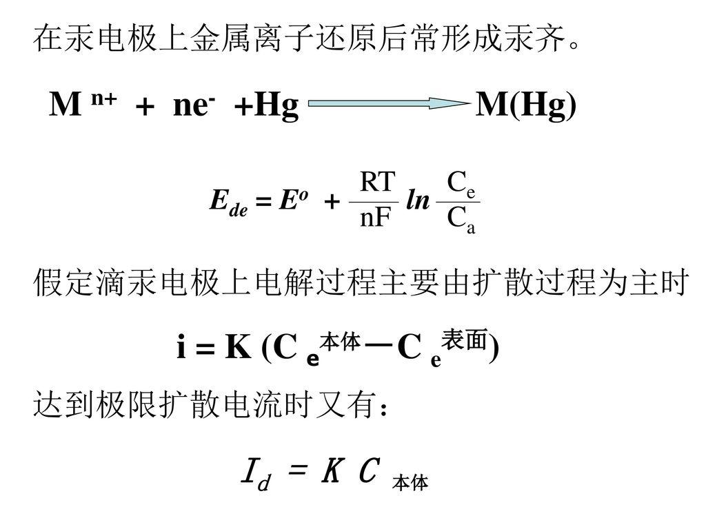 M n+ + ne- +Hg M(Hg) i = K (C e本体-C e表面) Id = K C 本体