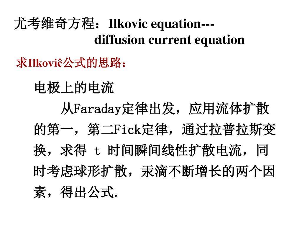 尤考维奇方程:Ilkovic equation--- diffusion current equation