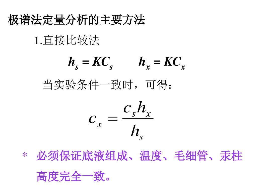 hs = KCs hx = KCx 极谱法定量分析的主要方法 1.直接比较法 当实验条件一致时,可得: