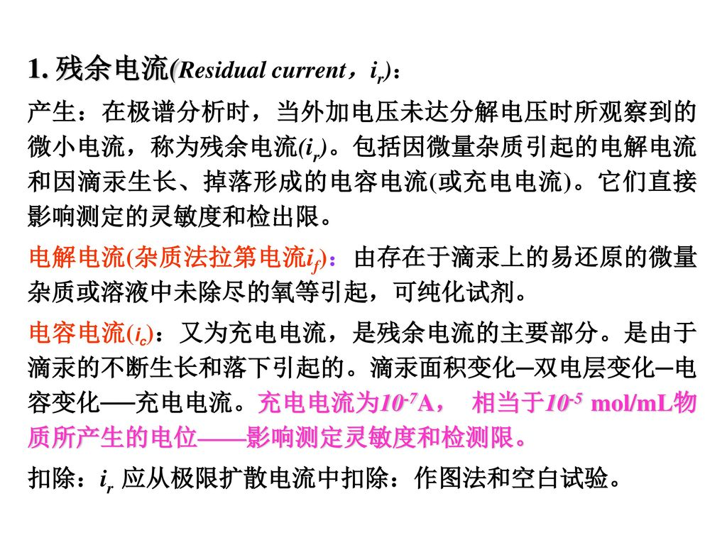 1. 残余电流(Residual current,ir):