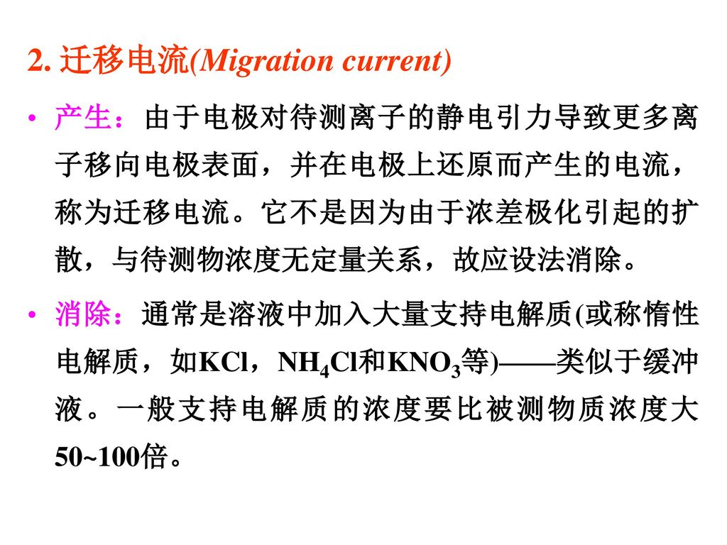 2. 迁移电流(Migration current)