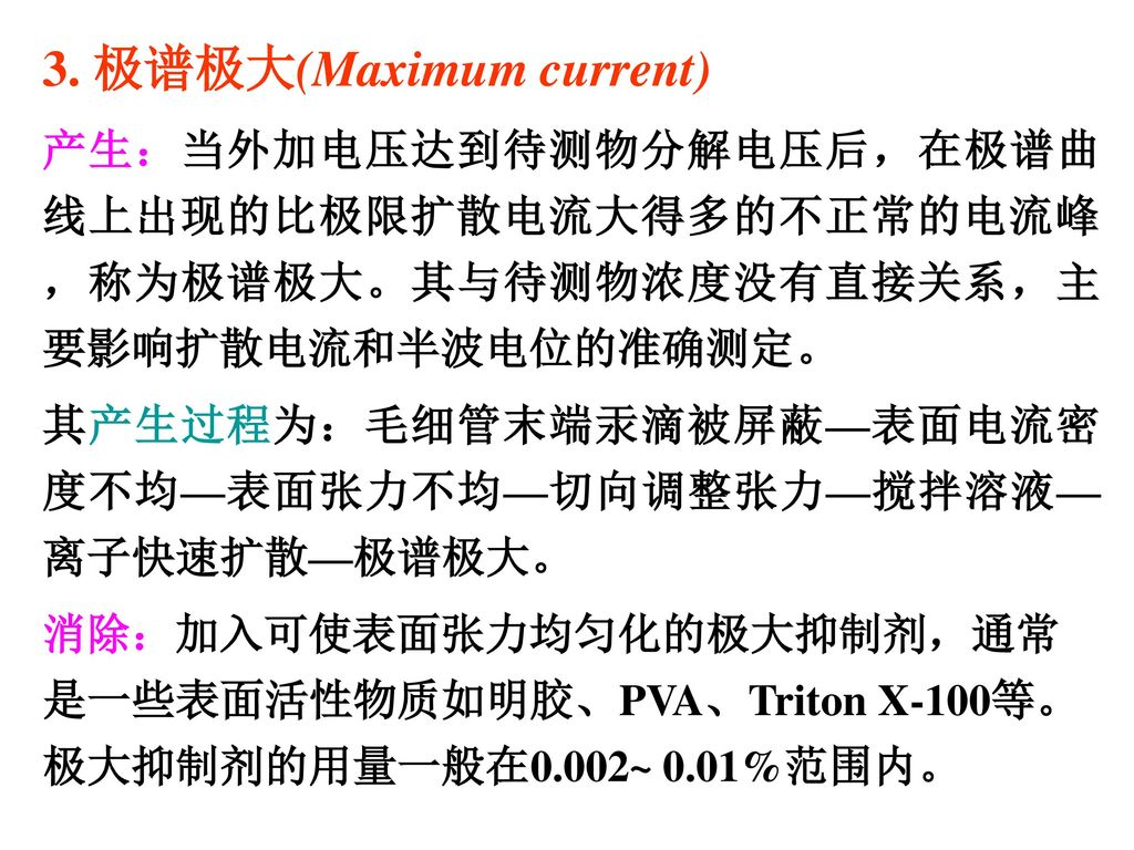 3. 极谱极大(Maximum current)