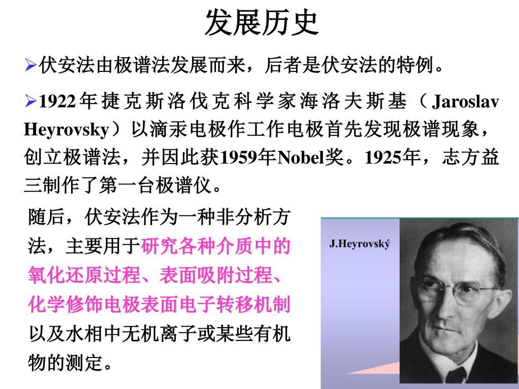 发展历史 伏安法由极谱法发展而来,后者是伏安法的特例。
