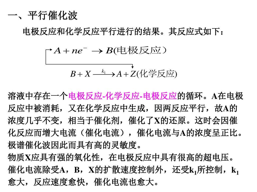 一、平行催化波 电极反应和化学反应平行进行的结果。其反应式如下: