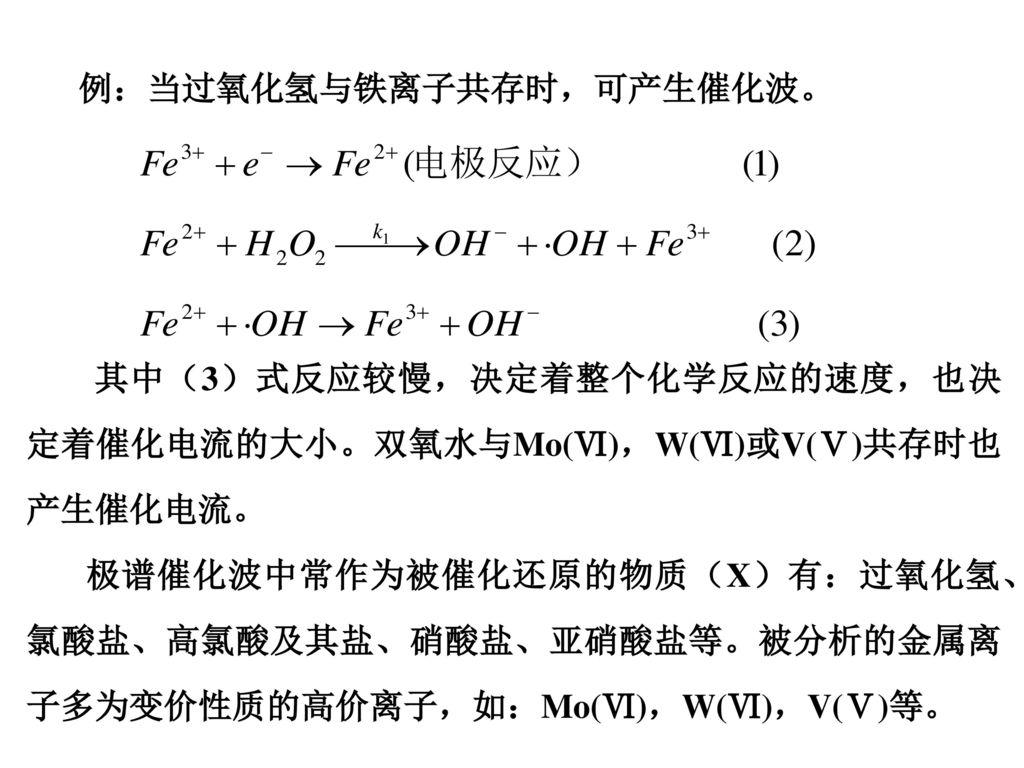 例:当过氧化氢与铁离子共存时,可产生催化波。