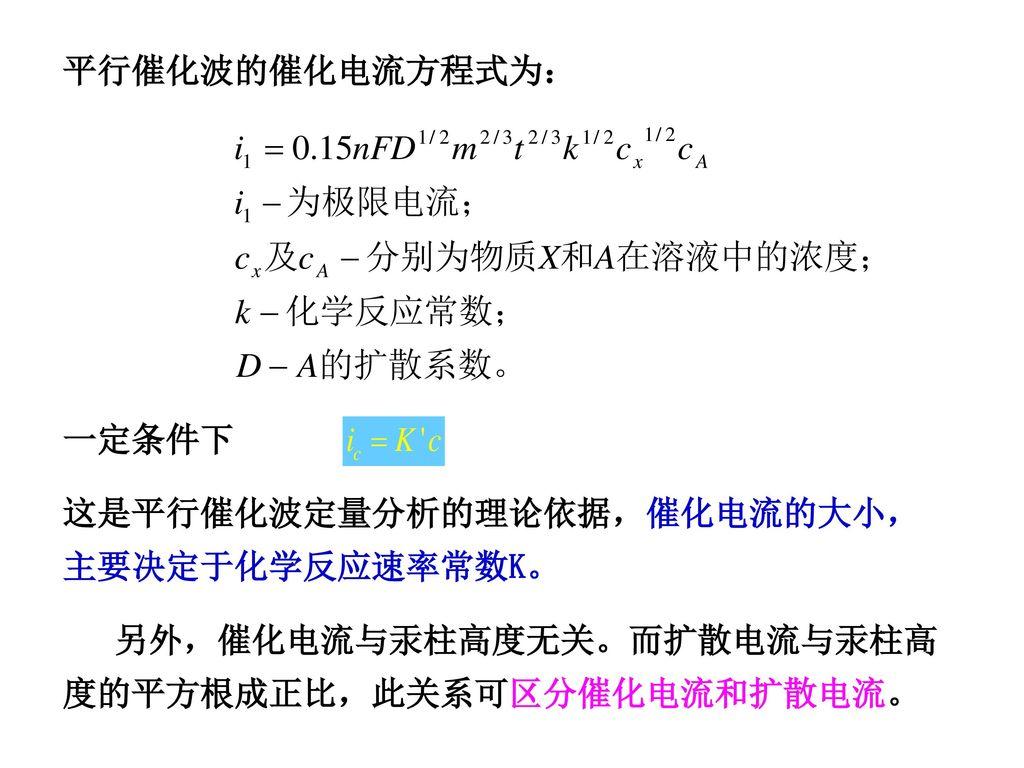 平行催化波的催化电流方程式为: 一定条件下.