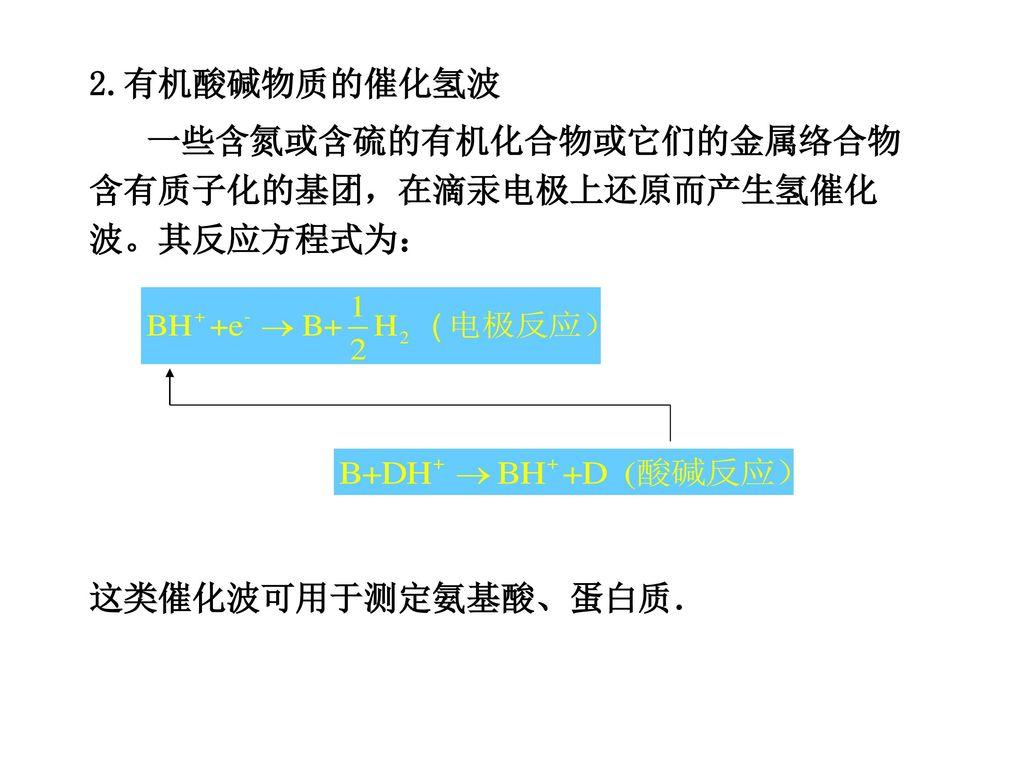 2.有机酸碱物质的催化氢波 这类催化波可用于测定氨基酸、蛋白质.