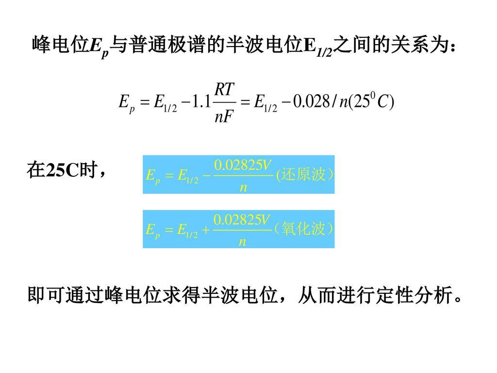峰电位Ep与普通极谱的半波电位E1/2之间的关系为: