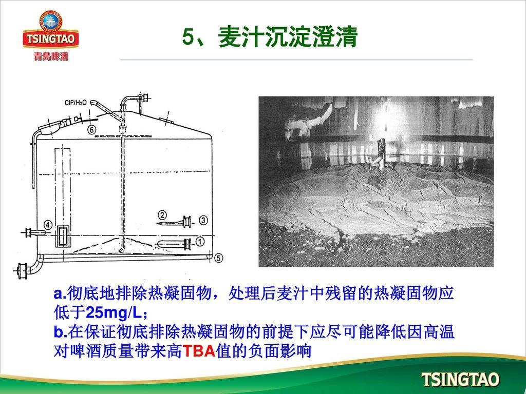 5、麦汁沉淀澄清 a.彻底地排除热凝固物,处理后麦汁中残留的热凝固物应低于25mg/L;