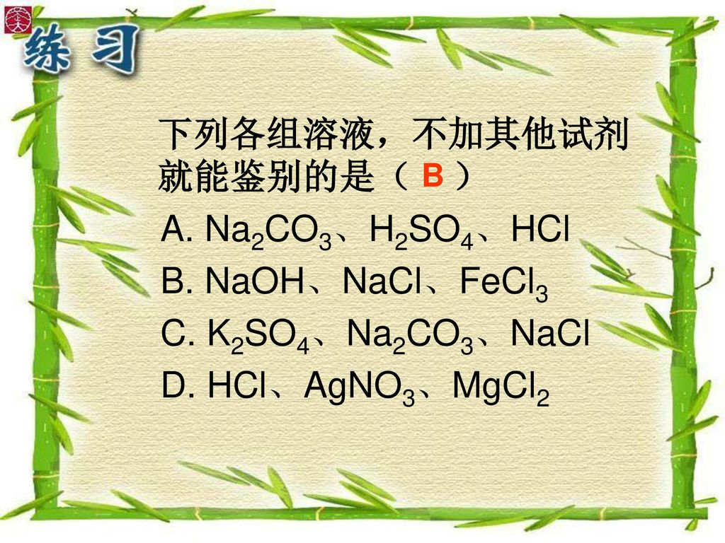 A. Na2CO3、H2SO4、HCl B. NaOH、NaCl、FeCl3 C. K2SO4、Na2CO3、NaCl