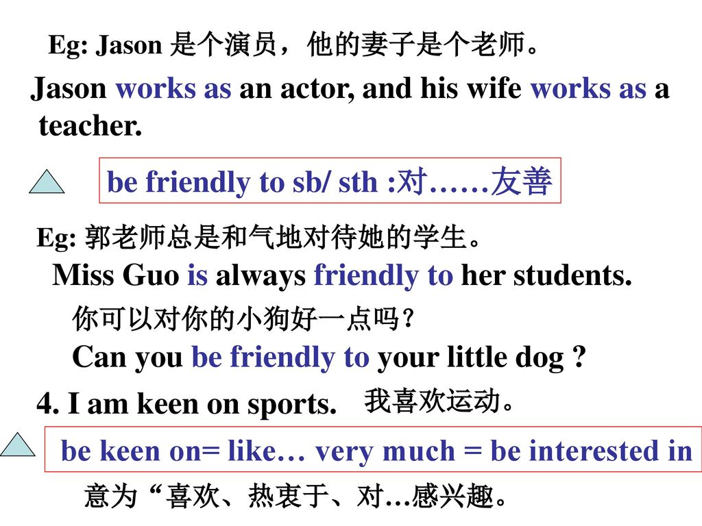 Jason works as an actor, and his wife works as a teacher.