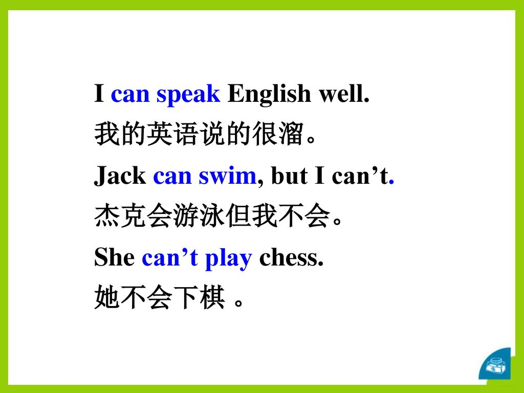 I can speak English well.