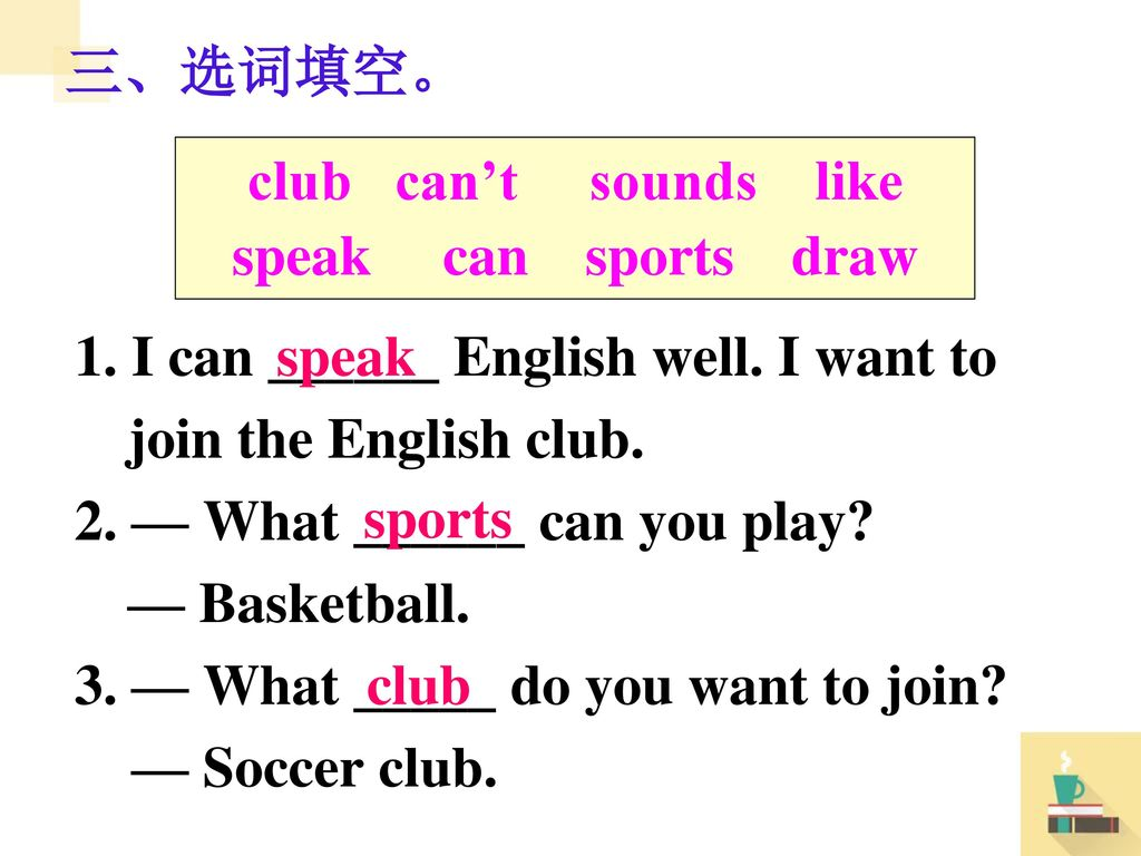 club can't sounds like speak can sports draw