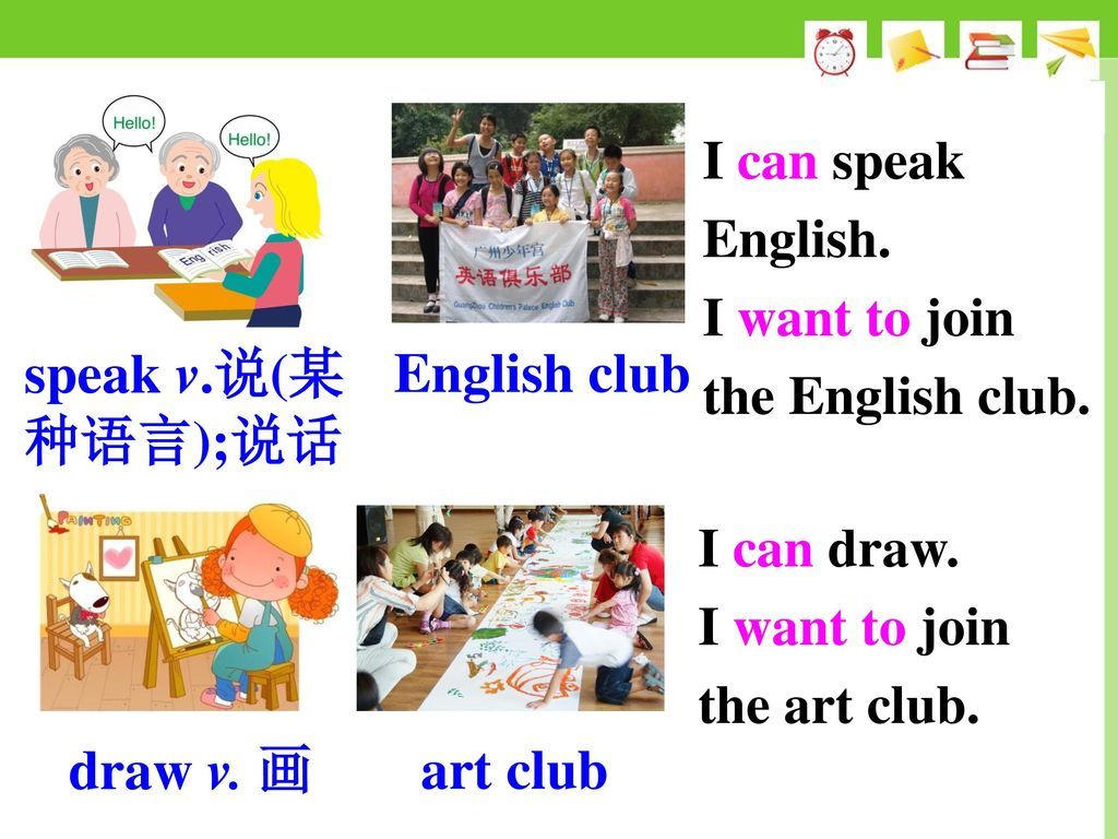 speak v.说(某种语言);说话 English club draw v. 画 art club