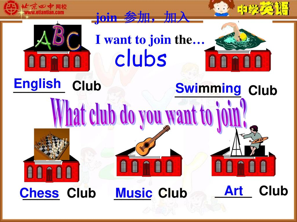 What club do you want to join