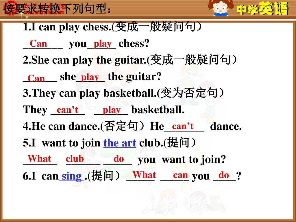 1.I can play chess.(变成一般疑问句) _______ you_____ chess