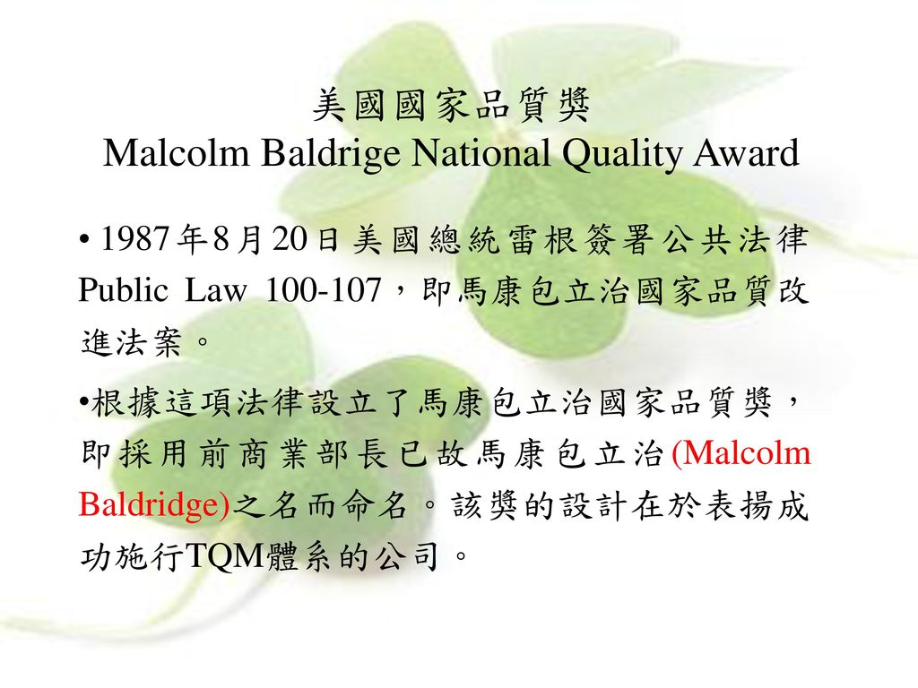 美國國家品質獎 Malcolm Baldrige National Quality Award