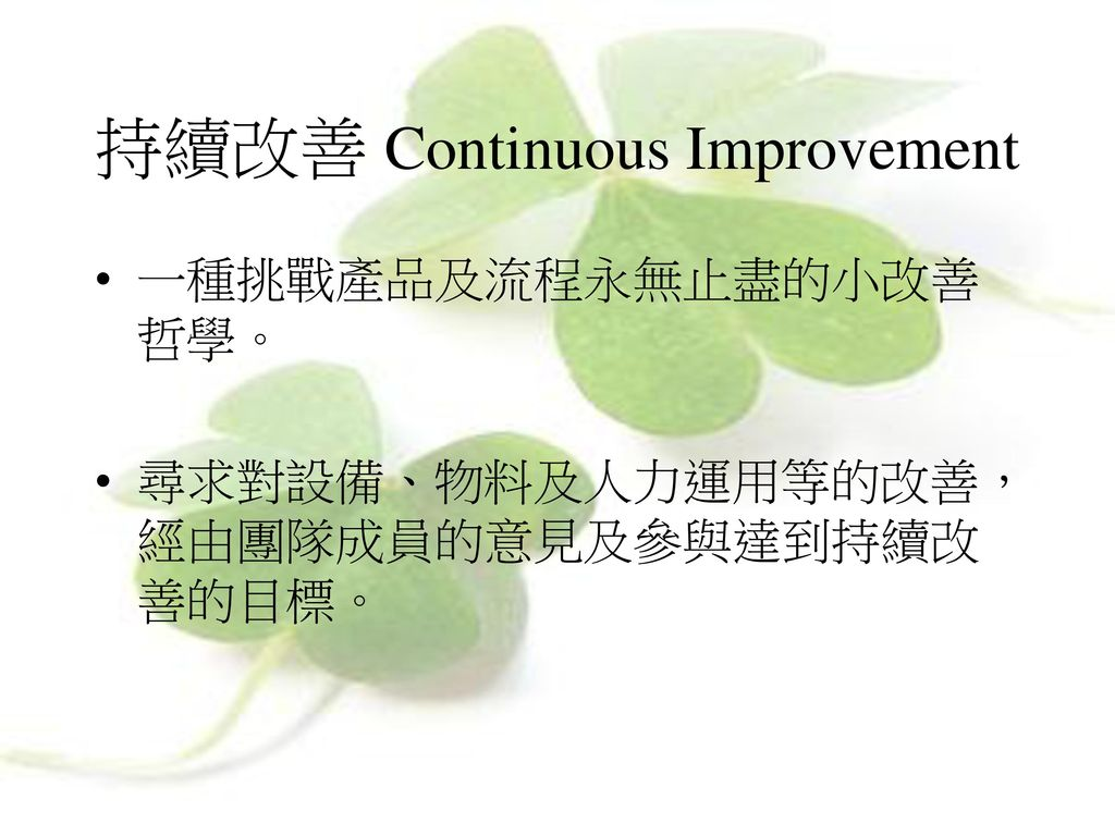 持續改善 Continuous Improvement