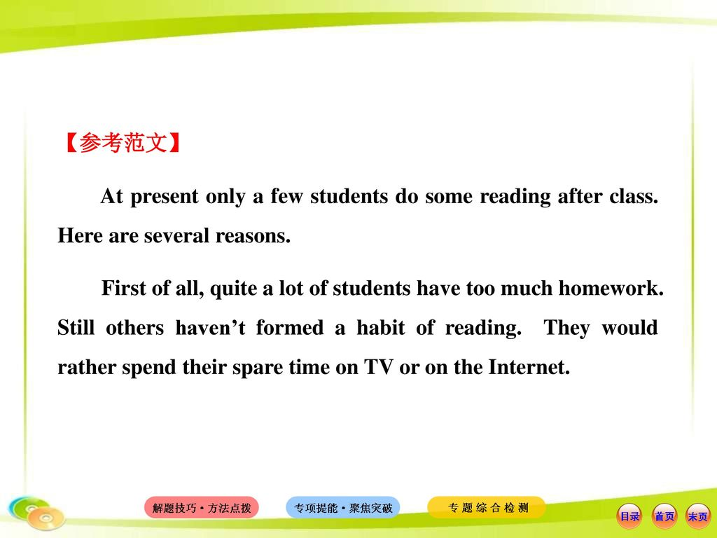 【参考范文】 At present only a few students do some reading after class. Here are several reasons.