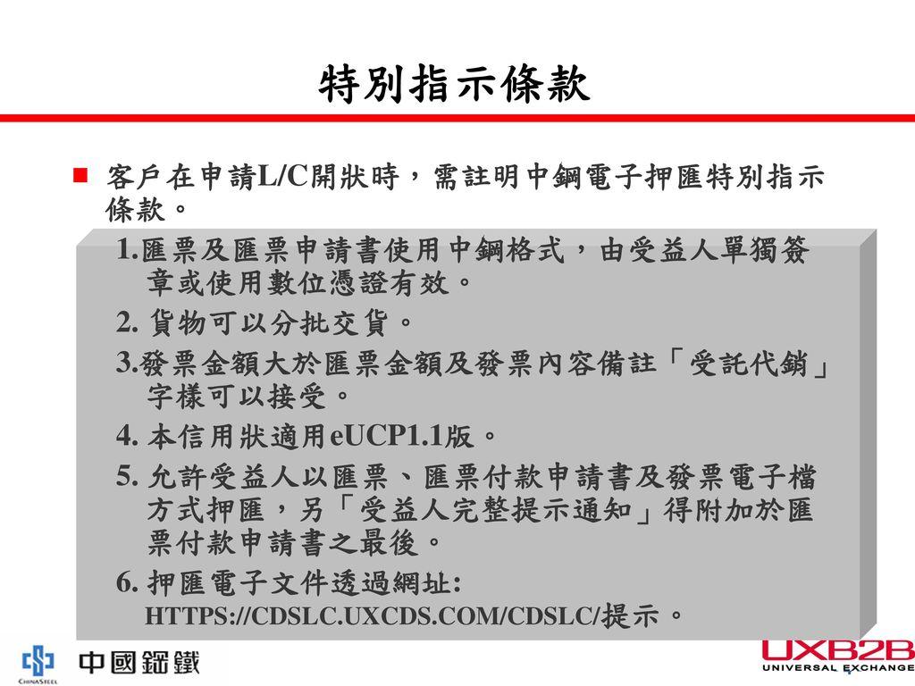 特別指示條款 客戶在申請L/C開狀時,需註明中鋼電子押匯特別指示條款。
