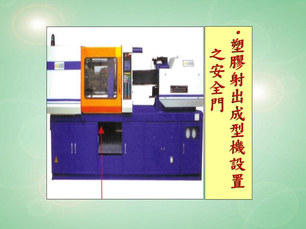 ‧塑膠射出成型機設置 之安全門