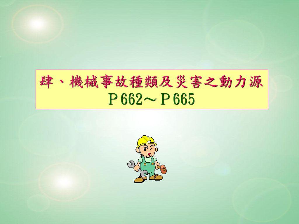 肆、機械事故種類及災害之動力源 P662~P665