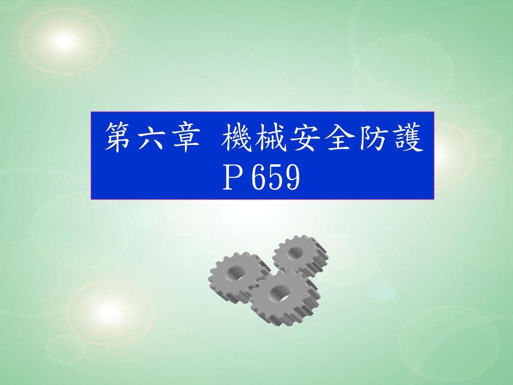 第六章 機械安全防護 P659