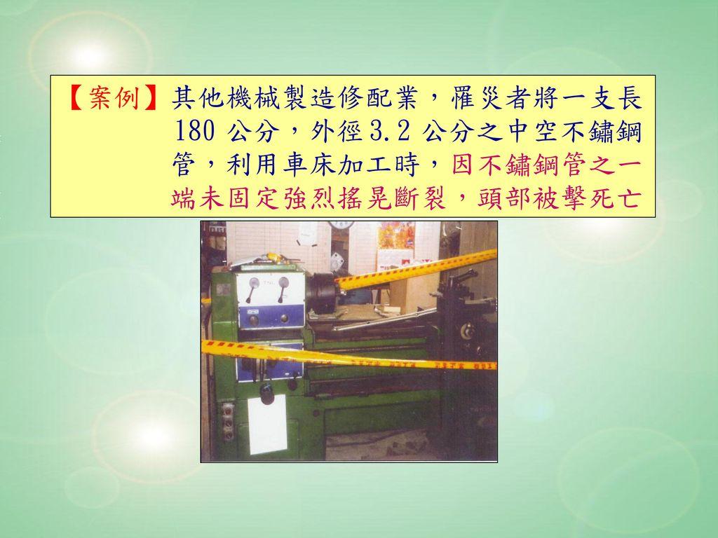 【案例】其他機械製造修配業,罹災者將一支長