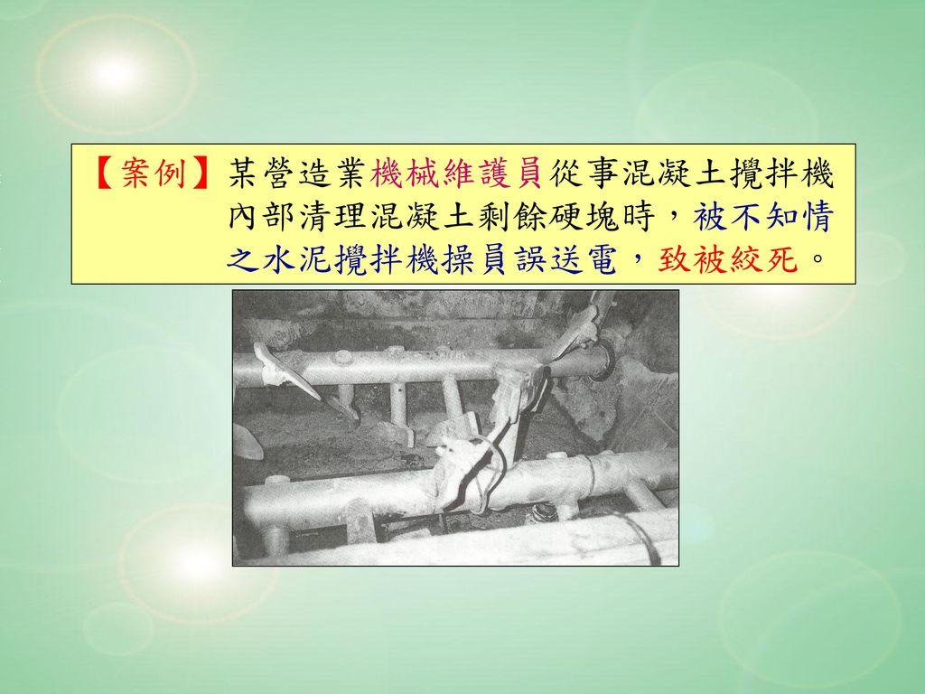 【案例】某營造業機械維護員從事混凝土攪拌機