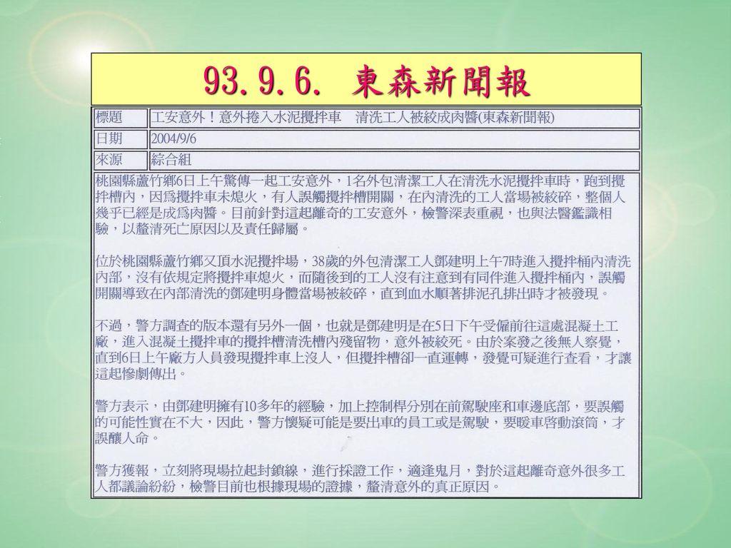 93.9.6. 東森新聞報